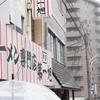 【京都ラーメン】第一旭と新福菜館はどっちが美味い?