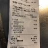 PayPay  ウェルシア  酒は20パーセント還元対象外!!