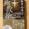 『殉教者』加賀乙彦/信仰にはパワーが必要