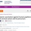 コクランレビュー HPVワクチン