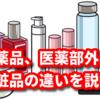化粧水に表記されている「医薬部外品」って何?医薬品、医薬部外品、化粧品の違いを説明します