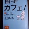 「哲学カフェ」って、どんな感じなの?~小川仁志著『哲学カフェ!―17のテーマで人間と社会を考える―』を参考にして~