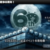 にゃんこ6周年記念イベント!と、近況報告。