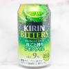 【2020年版】キリンチューハイ ビターズ 皮ごと搾りレモンライムを徹底解説!