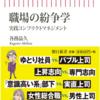 7月12日発売予定の拙著「職場の紛争学 実践コンフリクトマネジメント」の表紙・帯が出来上がりました