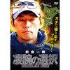 【バス釣りDVD】オリキンが亀山湖・笹川湖を攻略する最新作「凄腕の選択」発売!