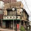 埴生田書店 中野区東中野