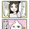 VS  謎の物体  【育児四コマ】
