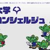 大阪大学「学問コンシェルジュ」で進路をマッチング!興味ありそうな研究室も紹介