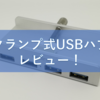 クランプ式USBハブ「Omars 3.0ハブ」レビュー!スタイリッシュで自由に配置できるUSBハブ
