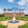 阪急英国フェア 今年も開催します!