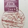 京都府 西舞鶴郵便局 古い風景印