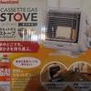 寒い。寒すぎる。ポータブルカセットガスストーブ『マイ段』を購入。