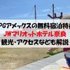 【JWマリオットホテル奈良】SPGアメックスの無料宿泊特典でエグゼクティブスイートに超お得に滞在!JWマリオットのラウンジ、観光情報、無料宿泊記はこちら!