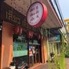 タイ初のアイスクリーム屋としてスタートした、潮州料理店 Lieo Lieng Seng(เลี่ยวเลี่ยงเซ้ง) 、味はマジで激ウマ!!しかし....