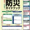 「さがみはら防災ガイドブック」改訂、10月4日から全戸にポスティング配布!