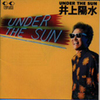 UNDER THE SUN (Remastered 2018) / 井上陽水 (1983/2018 ハイレゾ 192/24)