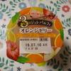 安曇野食品工房 3層仕立てのジュレパルフェ オレンジゼリー グレープフルーツmix