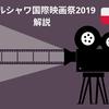 【ワルシャワ国際映画祭2019】10月11~20日開催~映画の秋!話題となる作品を一足先に観よう~