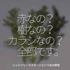 1407食目「赤なの?樹なの?カラシなの?全部です。」レッドツリーマスタードという名の野菜