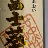 美味しい日本酒があると晩酌がすすむねぇ ~純米吟醸酒 富士葵~
