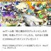 auゲーム 剣と魔法のログレス ダウンロード&ツイートキャンペーン~5/3まで