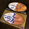 【高級缶詰・限定品】シーチキンとろ&静岡土産