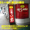 8番らーめん犀川大橋店~2013年2月4杯目~