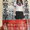 インターネット時代のチーム構築の指南書。椎木里佳・椎木隆太共著「女子高生社長、経営を学ぶ」