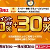 【コンテンツ追加】d払い 9月お買い物ラリー d払い残高支払いも対象で、1加盟店+10%、2加盟店以上で+30%(対象加盟店限定・上限2,000P)