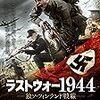 映画「ラストウォー1944 独ソ・フィンランド戦線」(フィンランドもの)