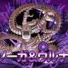 【DQMSL】超魔王「ウルノーガ&ウルナーガ」はどのように使えるのか考察!