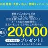 ソラチカカード2016年秋は27400マイルの史上最大級キャンペーン!