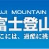 2019年7月26日開催の「第72回富士登山競走」の注意点