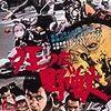 『狂った野獣』(中島貞夫)[C1976-21]