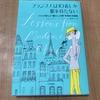 【フランス人は10着しか服を持たない】の感想と、アマゾンのブックレビューの謎