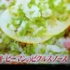 【沸騰ワード】7/10 志麻さん「牛ステーキピーマンのピクルスソース」の作り方
