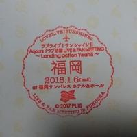 【福岡昼の部】Aqours クラブ活動 LIVE & FAN MEETING 〜 Landing action Yeah!! 〜 参加してきました
