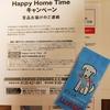 【当選品】2月2個目 サントリー×イオン WAONカード 500円分ポイント付き (9)