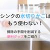 排水かごの目づまり・ぬめりとりはもうしない!使い捨てで掃除の手間を省く便利グッズをご紹介!