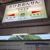九州の乗り鉄の旅2020年夏18きっぷ2日目