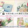 saorinが講師の写真の残しかた教室、広島&北海道へ出張します