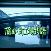 労働映画『NHK特集 蒲田・町工場物語』が終了