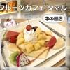 【広島】果物屋さんの王道フルーツパフェ&もりもり桃クレープ【フルーツカフェ タマル】