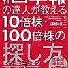 【09/08 更新】Kindle日替わりセール!