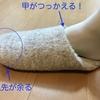 【無印良品ウールボアスリッパ 】クッション性、履き口、底の素材が残念
