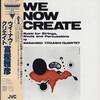 富樫雅彦: We Now Create: Music For Strings, Winds And Percussions (1969) 肢体を限界まで動かしているときの音