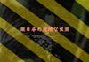 【日本版】アウトドア中は気をつけて!人間に害を及ぼす危険な虫まとめ