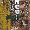小原秀雄『都市動物たちの逆襲:自然からの警告』