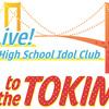 【ライブレポ】虹ヶ咲学園スクールアイドル同好会 2nd Live! Back to the TOKIMEKI 参戦した感想【ラブライブ!】